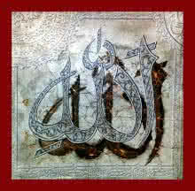 Religious Mixed-media Art Painting title 'Allah The Ultimate Word' by artist Mohd. Shakeel Saifi