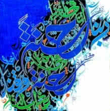Abstract Calligraphy Art Painting title 'Ayat E Karima' by artist Shahid Rana