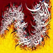 Abstract Calligraphy Art Painting title Ayat Ul Kursi 02 by artist Shahid Rana