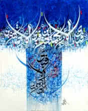 Fabe Ai Illa | Painting by artist Shahid Rana | calligraphy | Canvas