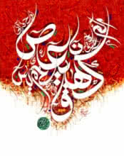 Abstract Calligraphy Art Painting title 'Loh E Qurani' by artist Shahid Rana
