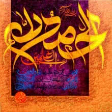 Abstract Calligraphy Art Painting title 'Sura E Fateha' by artist Shahid Rana