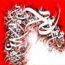 Abstract Calligraphy Art Painting title 'Sura E Ikhlas 1' by artist Shahid Rana