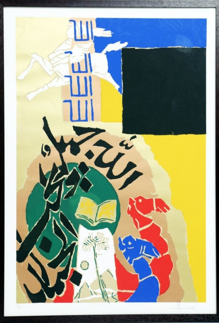 Theorama Series I | Painting by artist M F husain | other | serigraph
