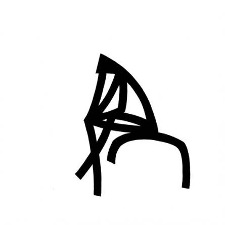 Thinker | Drawing by artist Ashok  Hinge |  | ink | board