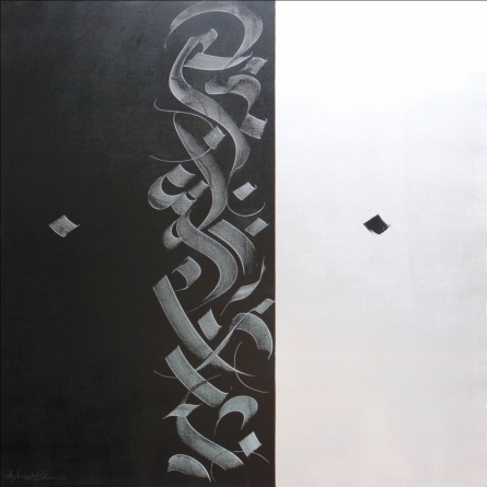 Pure | Painting by artist Achyut Palav | calligraphy | Canvas