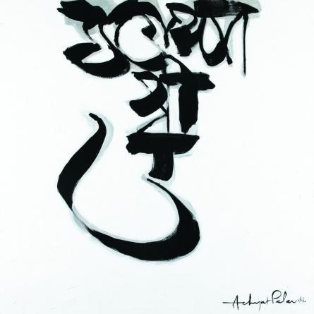 Modi | Painting by artist Achyut Palav | calligraphy | Canvas