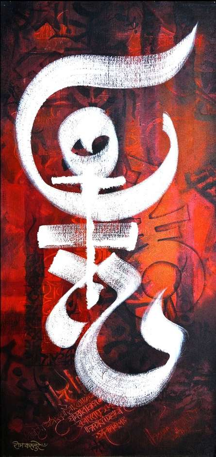 Abstract Calligraphy Art Painting title 'Abstract 1' by artist Ram Kasture