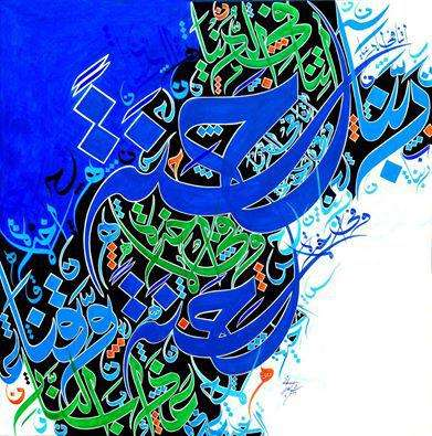 Abstract Calligraphy Art Painting title Ayat E Karima by artist Shahid Rana