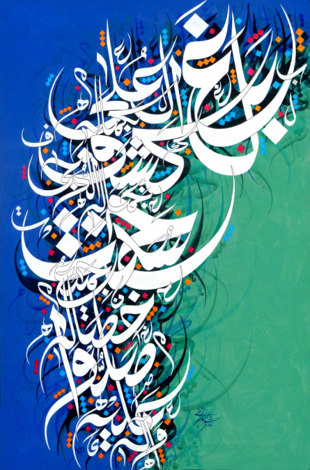 Abstract Calligraphy Art Painting title 'Balaghal Ula' by artist Shahid Rana