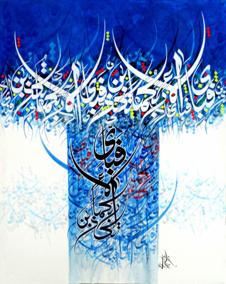 Abstract Calligraphy Art Painting title 'Fabe Ai Illa' by artist Shahid Rana
