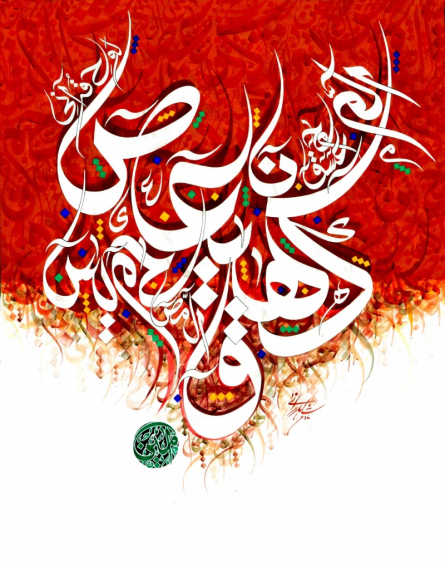 Abstract Calligraphy Art Painting title Loh E Qurani by artist Shahid Rana
