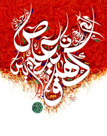 Loh E Qurani   Painting by artist Shahid Rana   calligraphy   Canvas