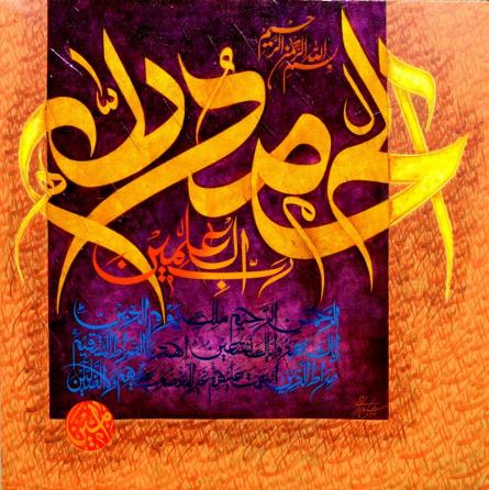 Abstract Calligraphy Art Painting title Sura E Fateha by artist Shahid Rana