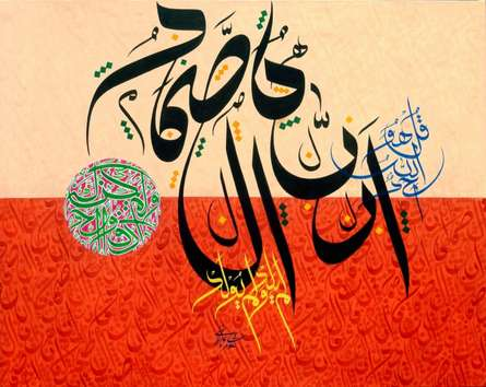Abstract Calligraphy Art Painting title 'Sura E Ikhlas' by artist Shahid Rana