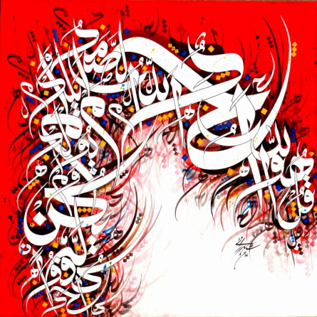 Abstract Calligraphy Art Painting title Sura E Ikhlas 1 by artist Shahid Rana