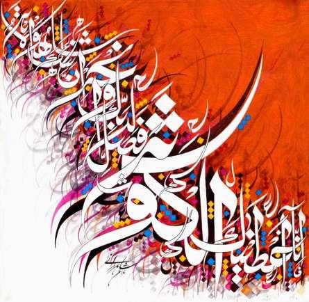 Abstract Calligraphy Art Painting title 'Sura E Kausara 03' by artist Shahid Rana