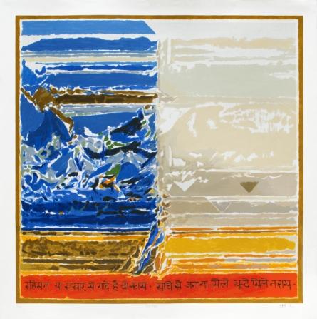 Abstract Serigraphs Art Painting title 'Satya Asatya' by artist S. H. Raza
