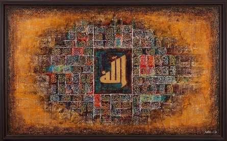 Salva Rasool | Asma Ul Husna 2 Mixed media by artist Salva Rasool on Canvas | ArtZolo.com