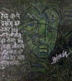 Expressionist Acrylic Art Painting title 'Destino' by artist yolanda desousa.