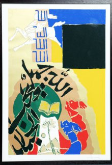 Figurative Serigraphs Art Painting title 'Theorama Series I' by artist M F husain