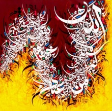Abstract Calligraphy Art Painting title 'Ayat Ul Kursi 02' by artist Shahid Rana
