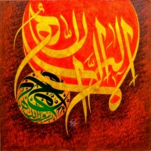 Abstract Calligraphy Art Painting title 'Kalima' by artist Shahid Rana