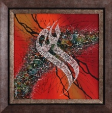 Allah 4 | Mixed_media by artist Salva Rasool | Canvas