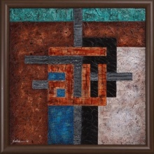 Allah 5 | Mixed_media by artist Salva Rasool | Canvas