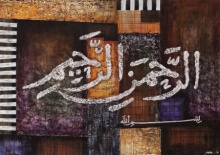 Bismillah Hir Rahman Nir Rahim 2 | Mixed_media by artist Salva Rasool | Canvas
